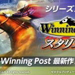 競馬育成シミュレーションゲーム「Winning Post スタリオン」を実際にプレイした評価と感想