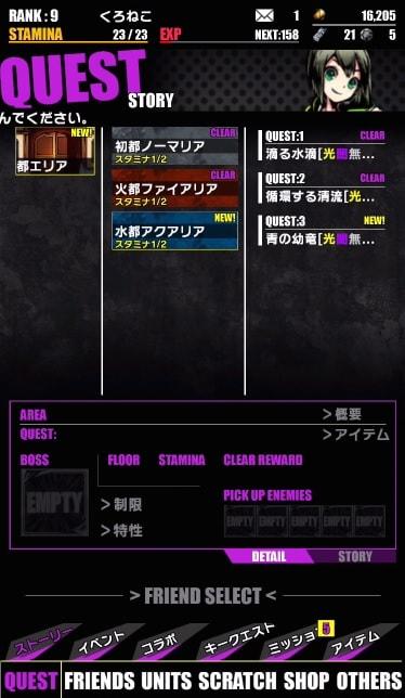 パズルRPGゲームアプリ「ディバインゲート」を実際にプレイした評価と感想