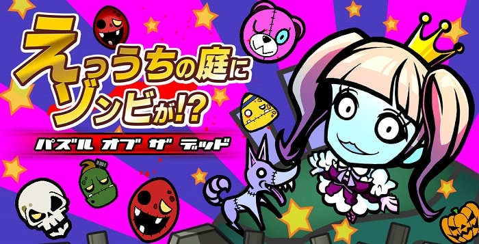 マッチ3パズルゲームアプリ「えっうちの庭にゾンビが!? -パズル オブ ザ デッド-」の評価と感想をレビュー!