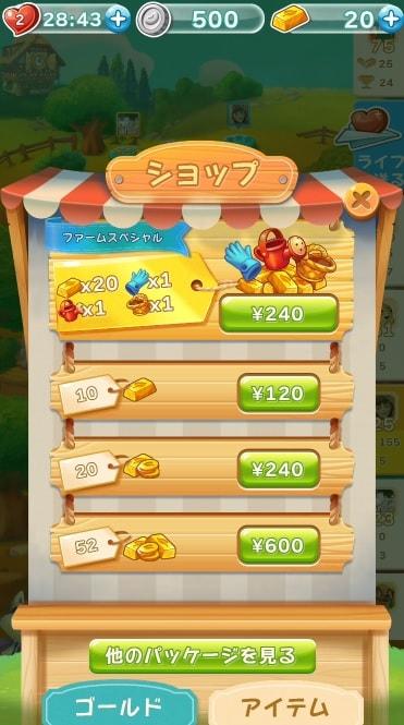 マッチ3パズルゲームアプリ「ファームヒーロー・スーパー」を実際にプレイした評価と感想