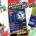 サッカーシミュレーションゲームアプリ「サカつくシュート!2017」の評価と感想をレビュー!
