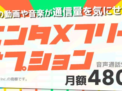 BIGLOBE SIM「エンタメフリー・オプション」にradiko.jpを追加!