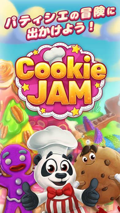 マッチ3パズルゲームアプリ「クッキージャム」を実際にプレイした評価と感想