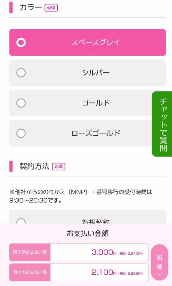 UQモバイルにスマホから申し込みする方法