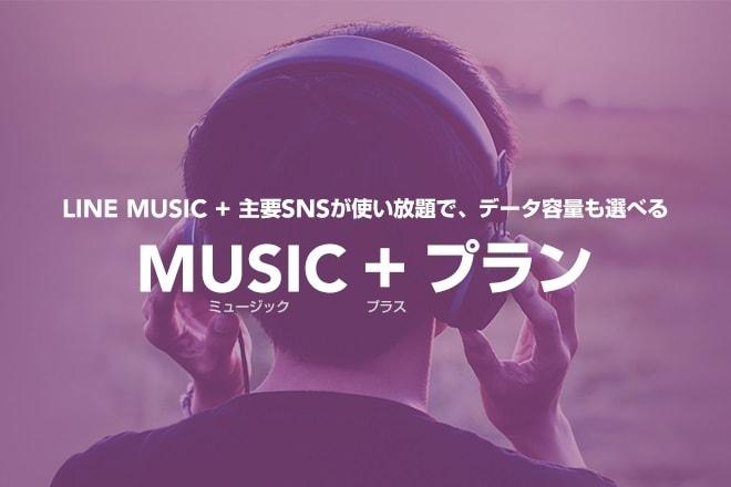 LINEモバイル 新料金プラン「MUSIC+プラン」を発表!月額料金は1,810円から