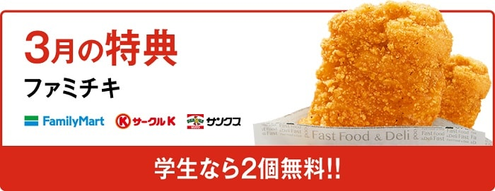 ソフトバンク ファミチキやサーティーワンアイスがタダで食べられる「SUPER! FRIDAY」第2弾を発表!