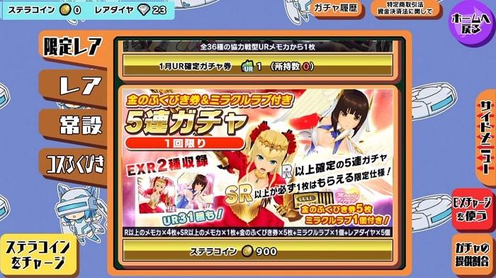 美少女RPG「スクールガールストライカーズ」の評価と感想をレビュー!