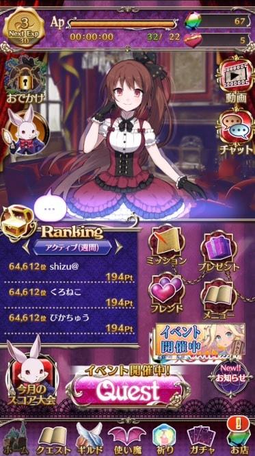 美少女系シューティングRPGゲームアプリ「ゴシックは魔法乙女」の評価と感想をレビュー!