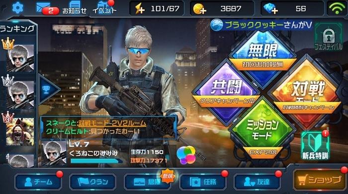 ガンシューティングゲームアプリ「HIDE AND FIRE - ハイド アンド ファイア」の評価と感想をレビュー!