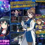 SF宇宙戦争シミュレーションゲームアプリ「スターリーガールズ -星娘-」の評価と感想をレビュー!