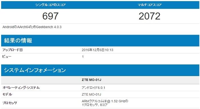 ソフトバンク AQUOS Xx3 miniの評価!スペックや価格・評判のレビューまとめ