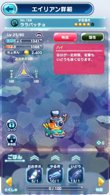 新感覚!ふるふる交配RPG「エイリアンのたまご」の評価と感想をレビュー!
