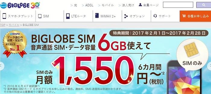 格安SIM・格安スマホ 通話SIM料金比較おすすめランキング 2017年版