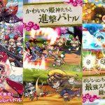 ポジションちぇんじバトルRPGゲームアプリ「ひめがみ絵巻」の評価と感想をレビュー!