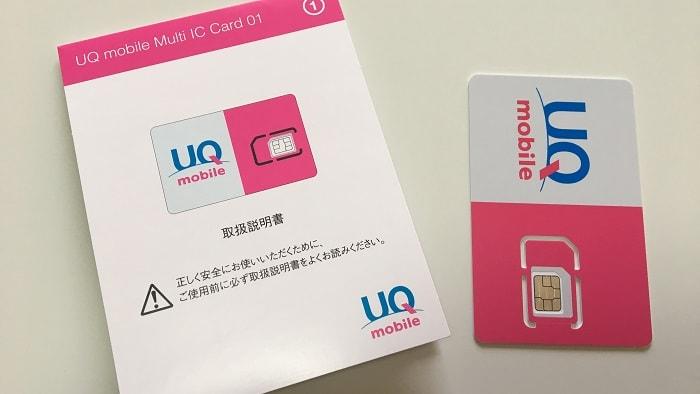 UQモバイルにスマホから乗り換え申し込みする方法