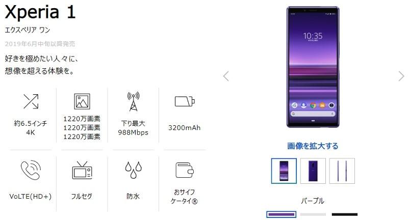 Xperia 1 の乗り換え(MNP)で60,000円キャッシュバック!