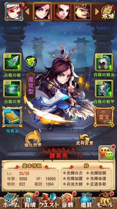 三国志系RPGゲームアプリ「三国ブレイズ」の評価と感想をレビュー!