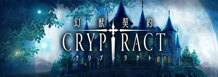 王道ファンタジーRPG「幻獣契約クリプトラクト」の評価と感想をレビュー!