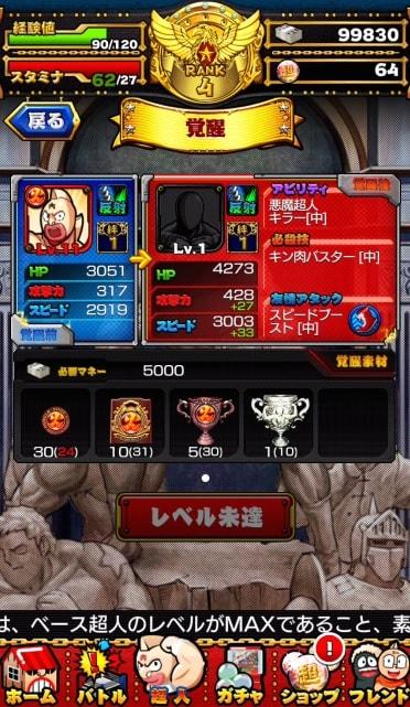 ひっぱりアクションゲームアプリ「キン肉マン マッスルショット」の評価と感想をレビュー!