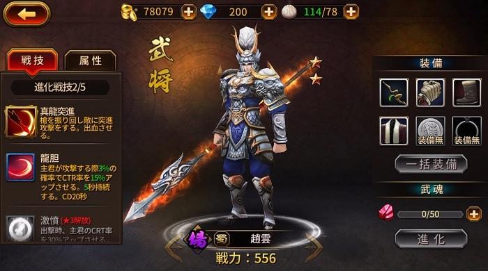 三国志系アクションRPGゲームアプリ 「12オーディンズ」の評価と感想をレビュー!