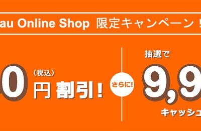 auオンラインショップで3,240円割引&9,999円キャッシュバックキャンペーンが開始!