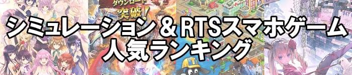 シミュレーション&RTSスマホゲーム無料アプリ おすすめ人気ランキング iPhone/android版