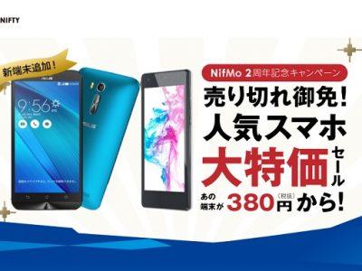 NifMo スマホ大特価セール開催!「ZenFone Go」が1,980円!!