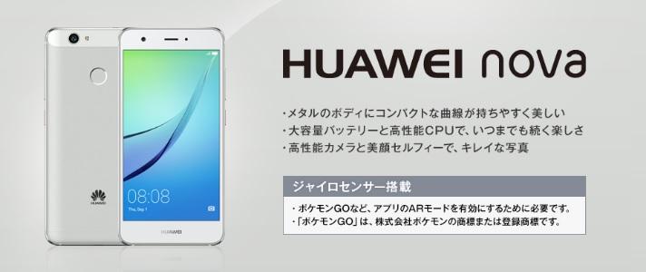 「HUAWEI nova」の価格を徹底比較!キャッシュバックも貰える格安SIMの会社はここだ!