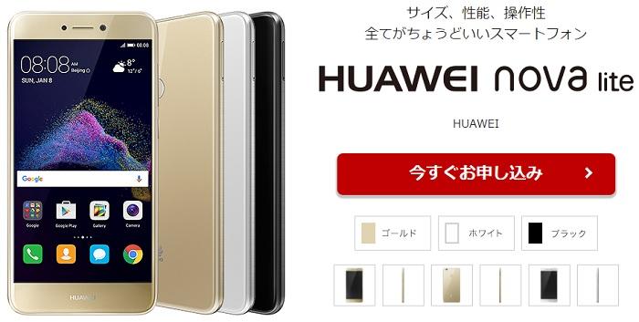 「HUAWEI nova lite」の評価!スペックや価格・評判のレビューまとめ