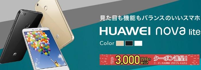 「HUAWEI nova lite」の価格を徹底比較!キャッシュバックを貰える格安SIMの会社はここだ!