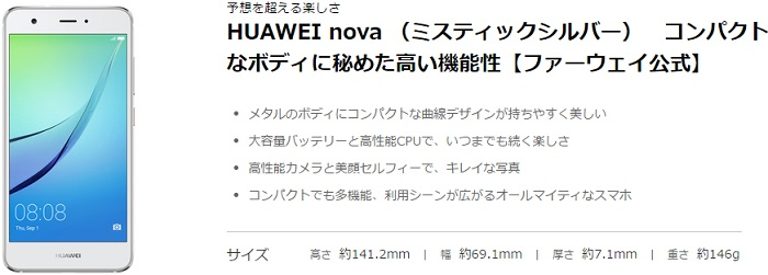「HUAWEI nova」の評価!スペックや価格・評判のレビューまとめ