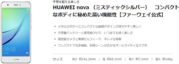 【キャッシュバックあり】「HUAWEI nova」の価格を徹底比較!最安値の格安SIMはここだ!