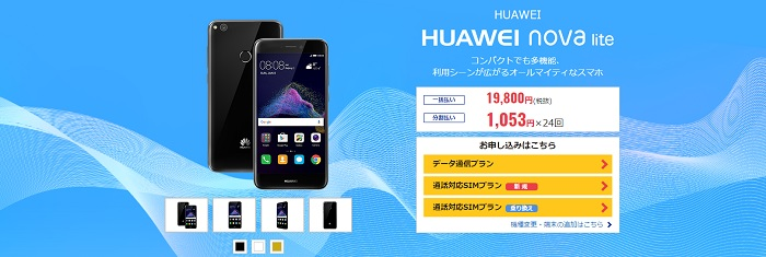 【キャッシュバックあり】「HUAWEI nova lite」の価格を徹底比較!最安値の格安SIMはここだ!