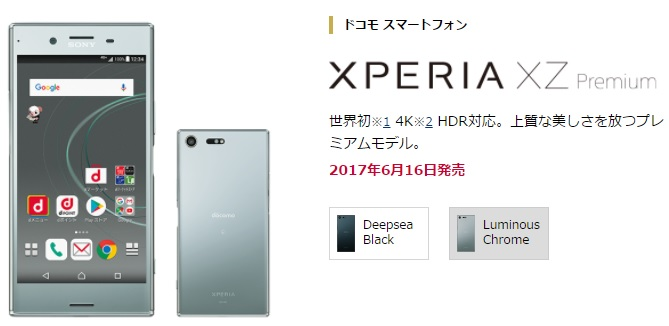 「Xperia XZ Premium SO-04J」の評価!スペックや価格・評判のレビューまとめ