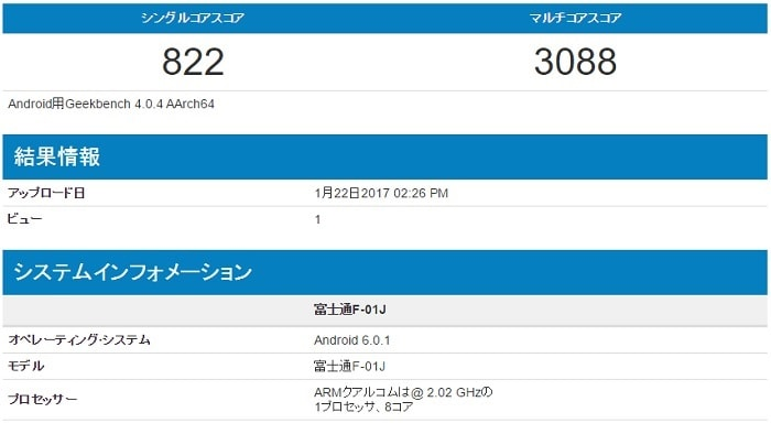 ドコモ「らくらくスマートフォン4 F-04J」の評価!スペックや価格・評判のレビューまとめ