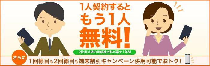 楽天モバイル 2回線目の月額料金が 無料となるキャンペーン開始!