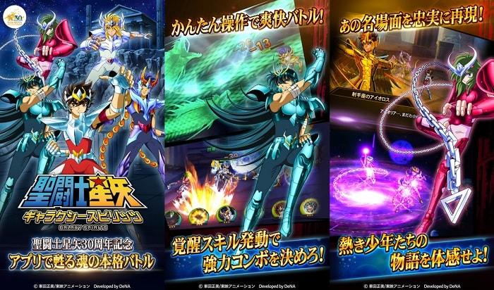 アクションRPG「聖闘士星矢 ギャラクシースピリッツ」の評価と感想をレビュー!