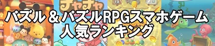 パズル&パズルRPGスマホゲーム無料アプリ おすすめ人気ランキング iPhone/android版