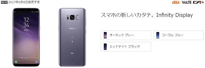 「Galaxy S8&Galaxy S8+」の評価!スペックや価格・評判のレビューまとめ