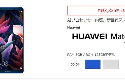 エキサイトモバイルが「HUAWEI Mate 10 Pro」の販売を開始!月額料金は3,111円から