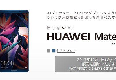 IIJmio(みおふぉん)が「HUAWEI Mate 10 Pro」の販売を開始!月額料金は3,680円から