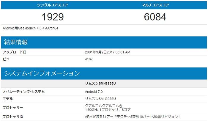 Xperia XZ Premiumに搭載予定のSnapdragon 835のベンチマークスコアが判明!