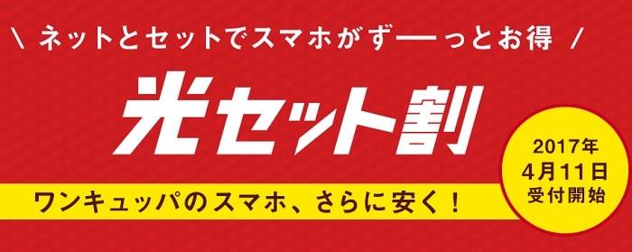 ワイモバイル 新キャンペーン「光セット割」を発表!最大月々1,000円割引!
