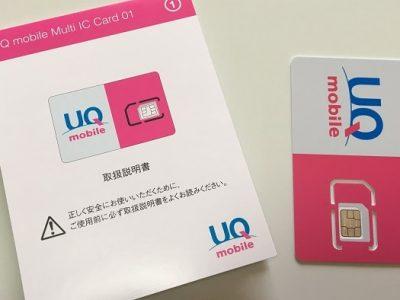 UQモバイルにスマホから新規申し込みする方法