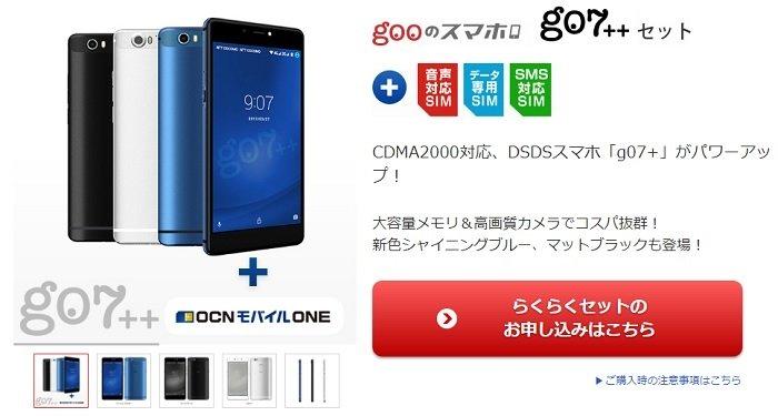 OCN モバイル ONEが「g07++」の販売を発表!月額料金は2,850円から