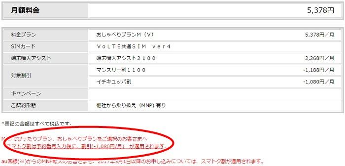 UQモバイルでiPhone SEに乗り換え(MNP)する手順をわかりやすく解説!