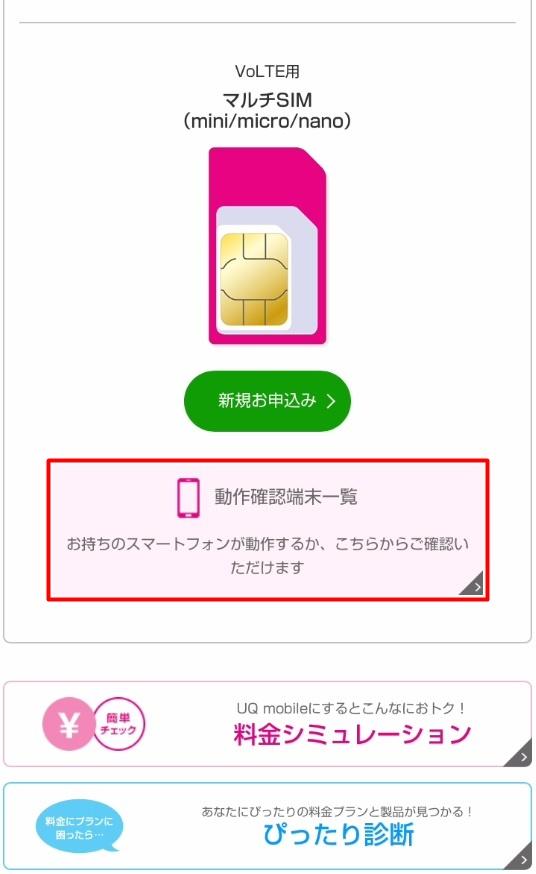 auで購入したiPhoneやau端末は使用できるか