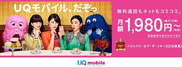 UQモバイル「HUAWEI nova」の取り扱いを発表!価格は27,980円!