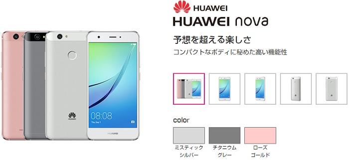 UQモバイル「HUAWEI nova」の月額料金