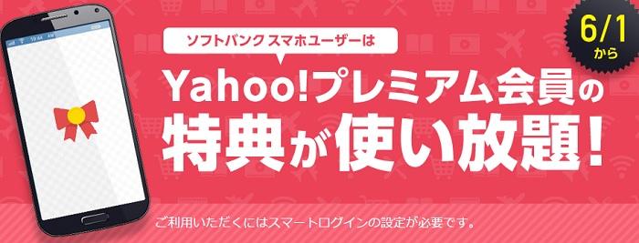 ソフトバンク「Yahoo!プレミアム」の月額料金無料化へ